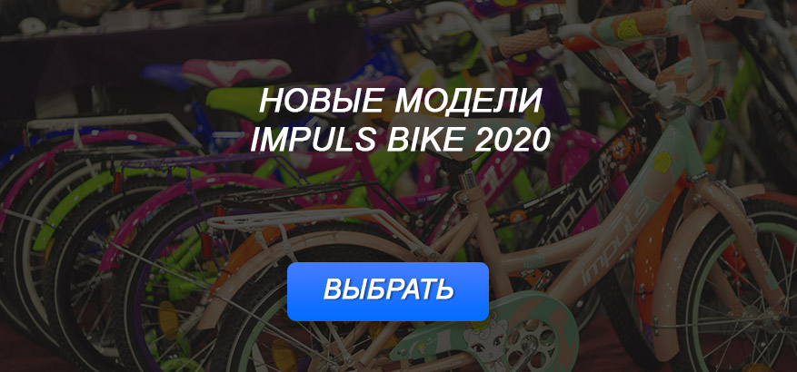 impuls bike